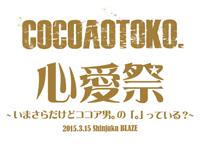 cocoaotoko_1img