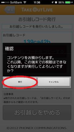 5B お引越しコード発行_コンテンツ預け確認