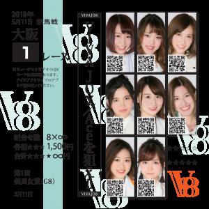 VIVAJO8_004