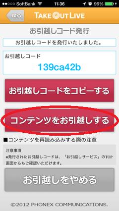 5A2 お引越しコード発行