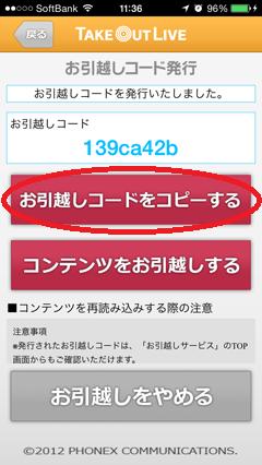 5A お引越しコード発行