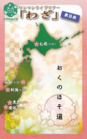 waza_card_0425ol_east
